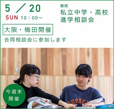 2018/5/20(関西)難関私立中学・高校進学相談会