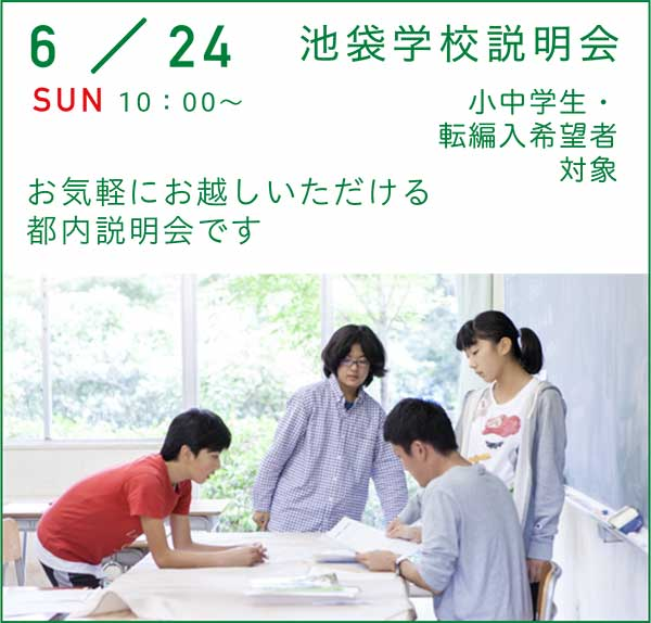 2018/6/24 池袋学校説明会