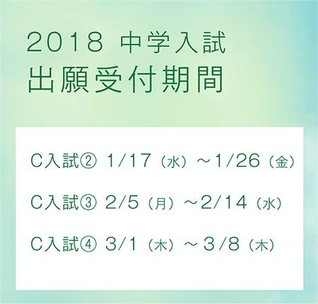 2018 中学入試