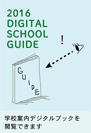 デジタル学校案内