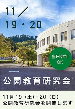 公開教育研究会 2016