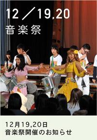 12/19 20 第30回音楽祭