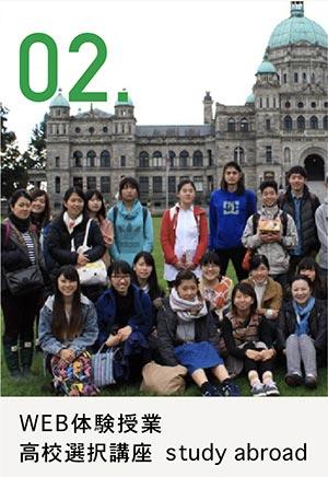 Web体験授業 Study Abroad