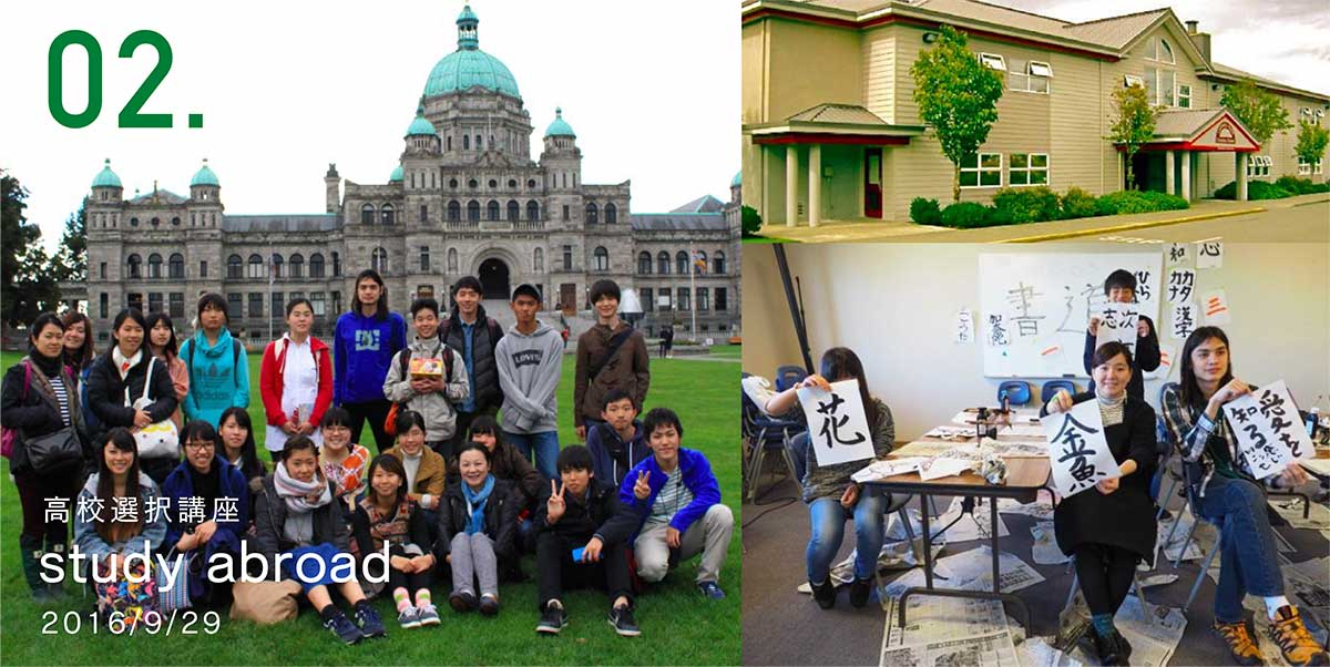 高校選択講座 Study Abroad Study Abroad 2016/9/29