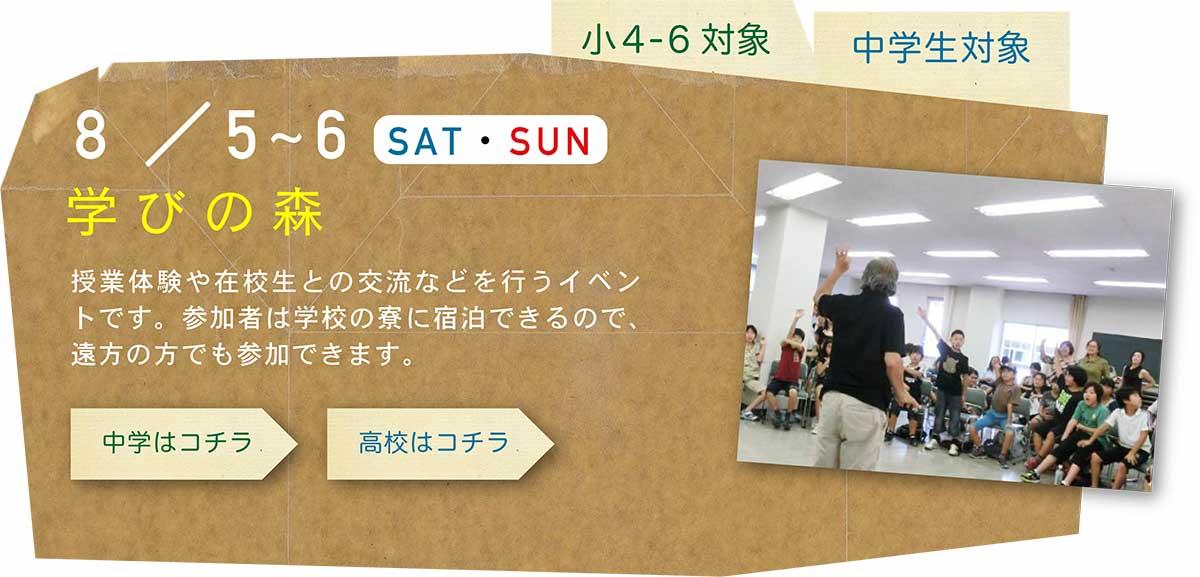 8/5〜6 学びの森