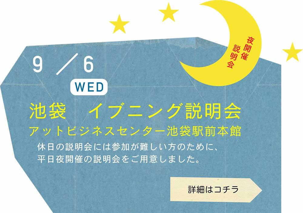 9/6 池袋イブニング説明会