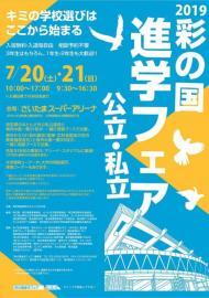彩の国進学フェア2019 参加