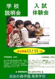 高校 入試体験会⑤(追加開催)