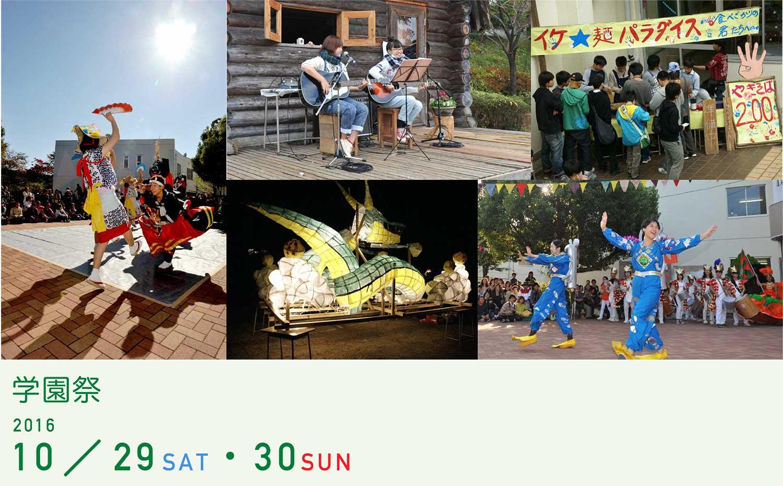 学園祭2016 10/29(土) 30(日)