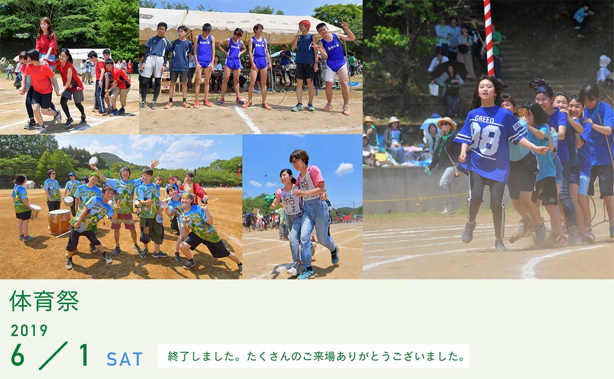 体育祭 2019/6/1(土)