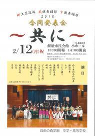 郷土芸能・民族舞踊・中国舞踊 3部活動による合同発表会