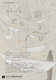 2期生荒木珠奈さんの個展が、町田市立国際版画美術館開催されます。