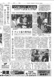 北羽新報にスタディーツアーが紹介されました