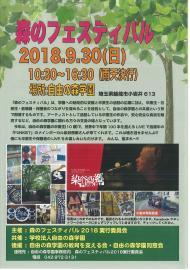 森のフェスティバル2018開催