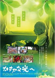 9/21映画上映会+ミニ講演会のお知らせ