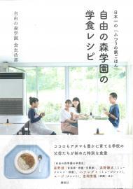食生活部のレシピ本発売のお知らせ