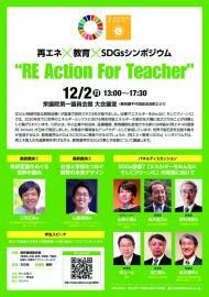 12/2鬼沢理事長が都内開催シンポジウムに参加しました