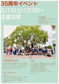 2/15創立35周年を祝うイベント開催