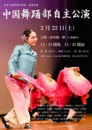 2/22中国舞踊部自主公演のお知らせ