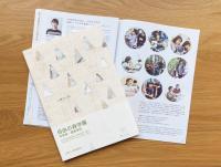 5/25(月)より2021年度版学校案内の配布を開始します。