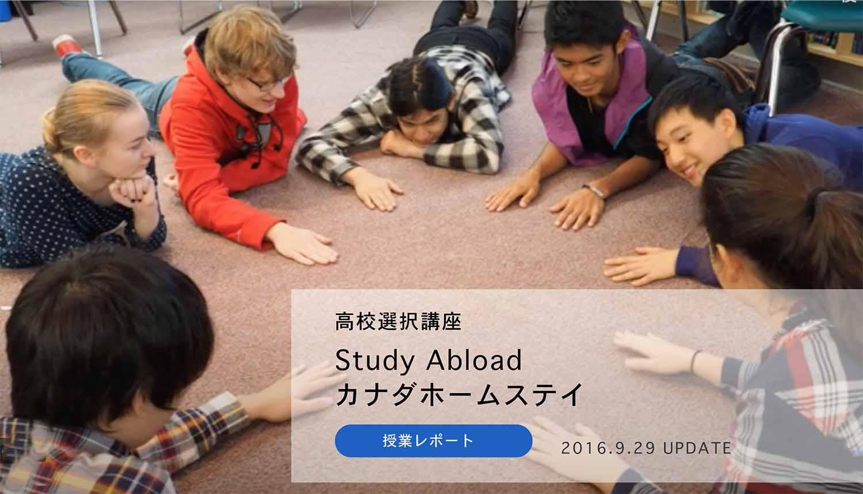 Study Abload