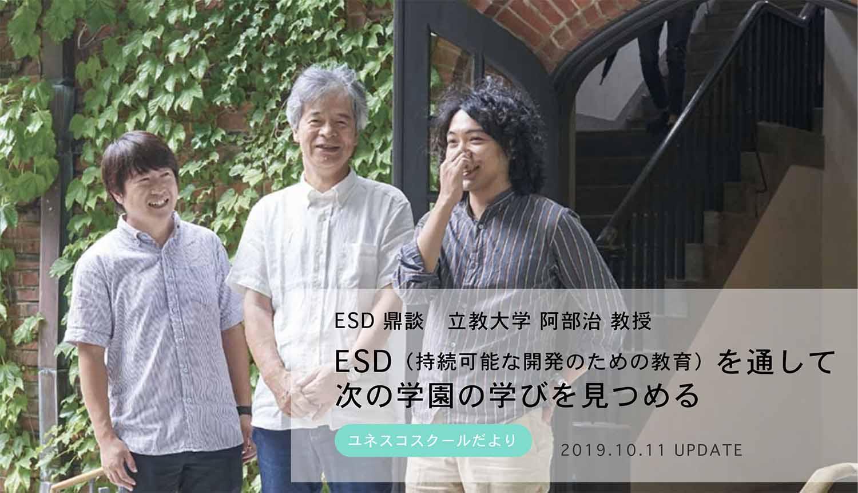 ESD(持続可能な開発のための教育)を通して次の学園の学びを見つめる