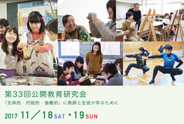 公開教育研究会 11/19(土) 20(日)