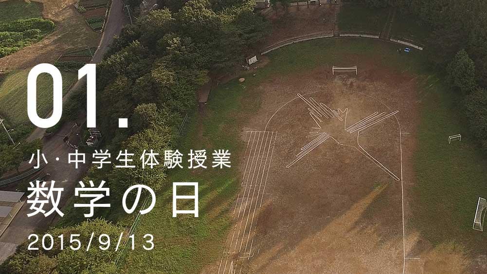 01.小・中学生体験授業 数学の日 2015/9/13