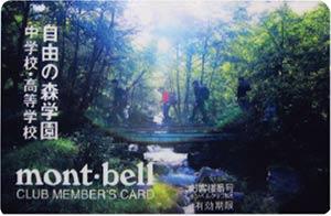 モンベル自由の森学園サポートカード