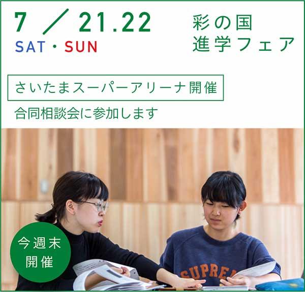 2018/7/21・22 彩の国進学フェア2018