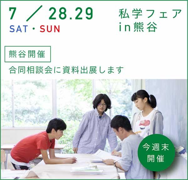 2018/7/28・29 埼玉私学フェアin熊谷