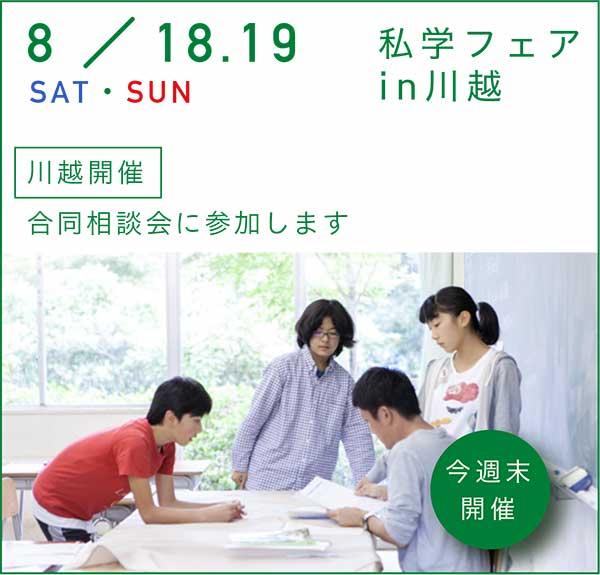 2018/8/18・19 埼玉私学フェアin川越