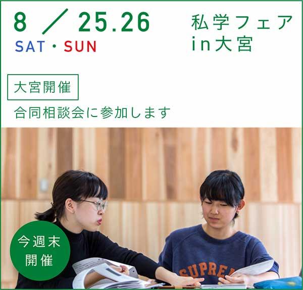 2018/8/25・26 埼玉私学フェアin大宮
