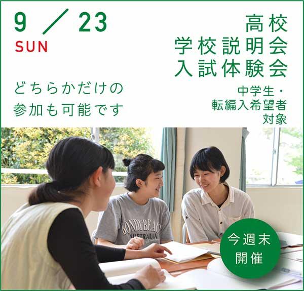2018/9/23 高校学校説明会・入試体験会