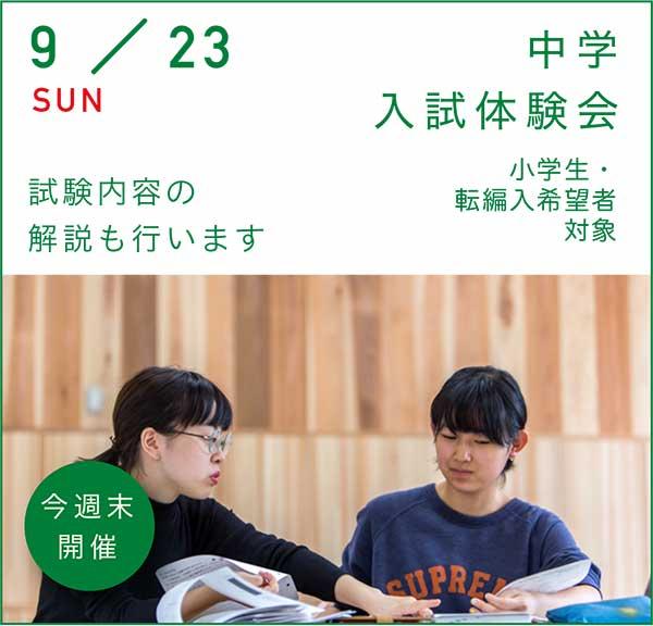 2018/9/23 中学入試体験会