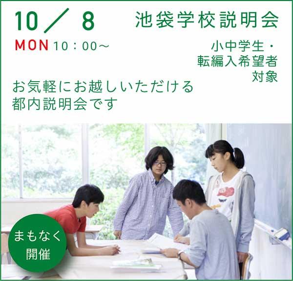 2018/10/8 池袋学校説明会