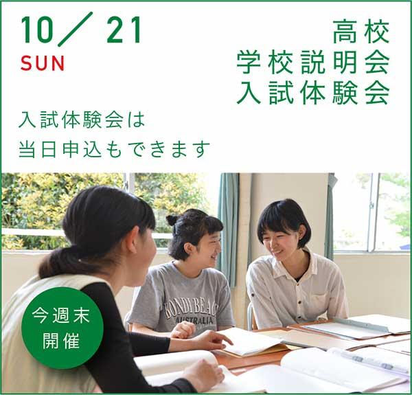 2018/10/21 高校学校説明会・入試体験会
