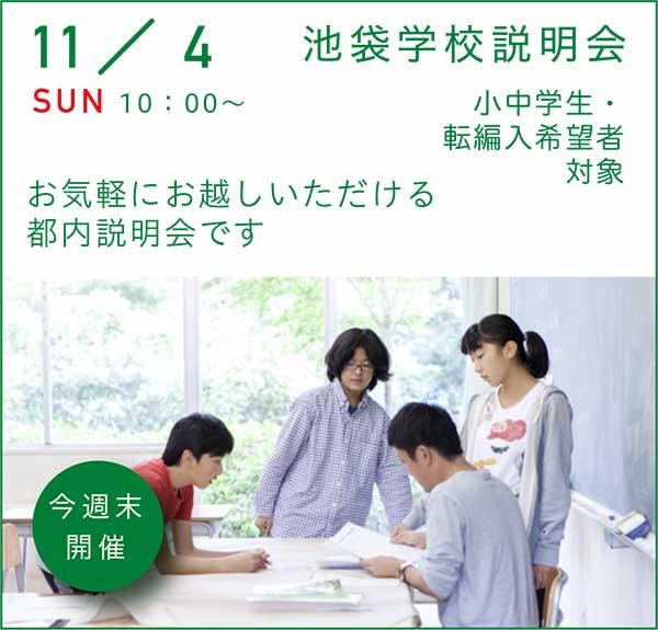 2018/11/04 池袋学校説明会
