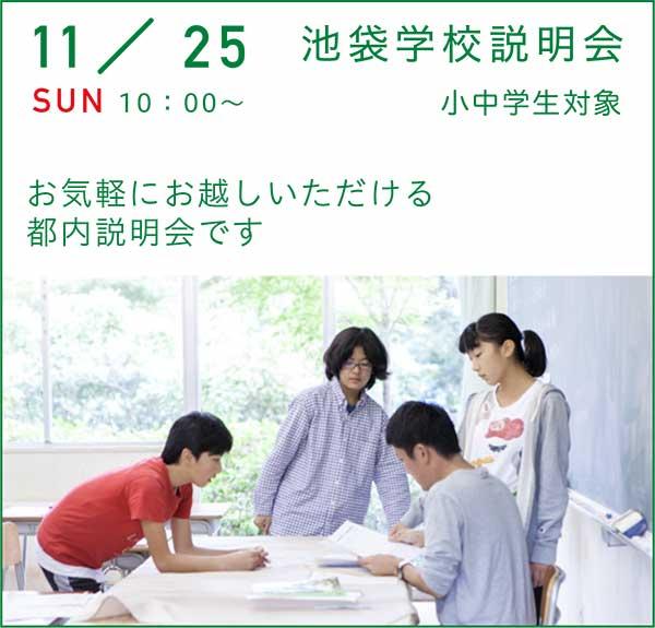 2018/11/25 池袋学校説明会