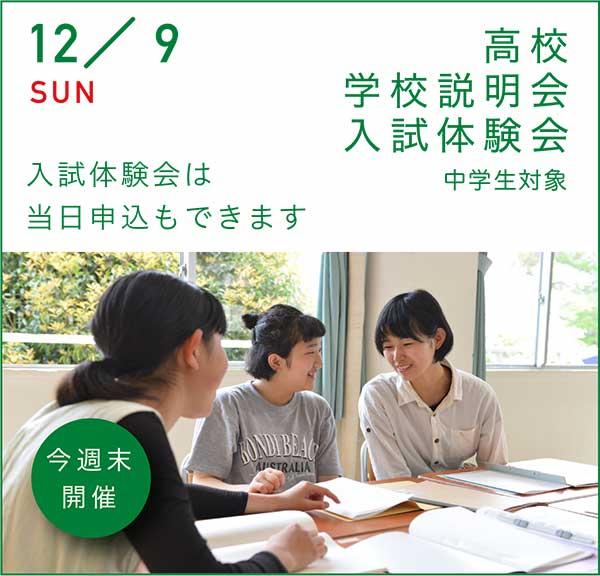 2018/12/9 高校学校説明会 入試体験会