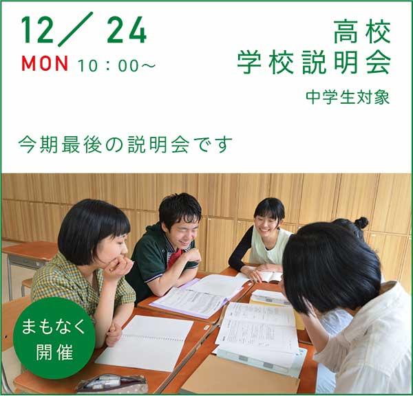 2018/12/24 高校学校説明会