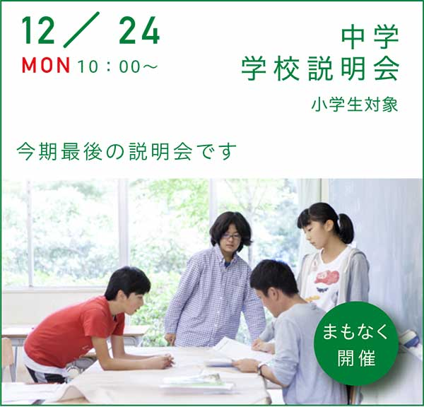 2018/12/24 中学校説明会