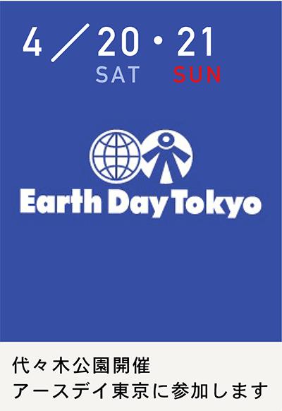 2019/4/20 21 アースデイ東京