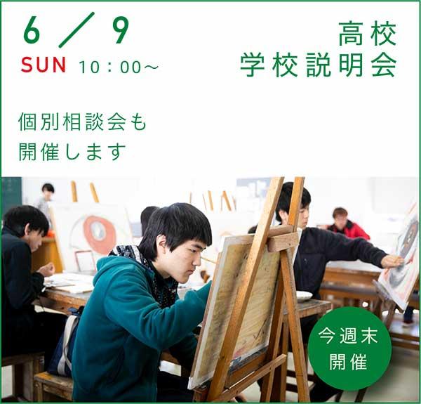 2019/6/9 高校説明会