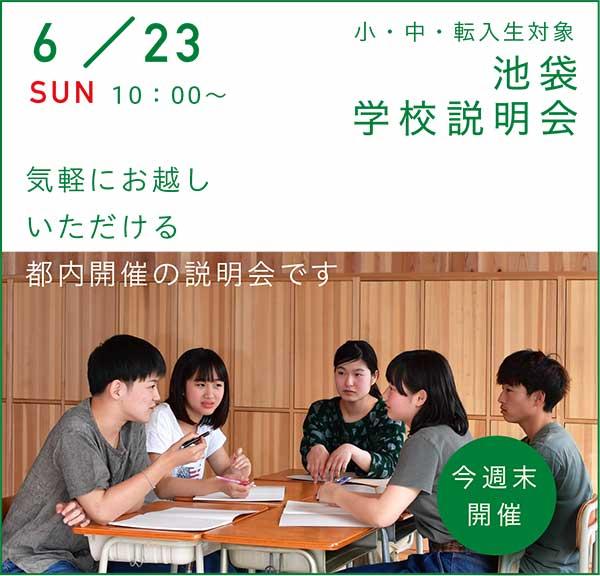 2019/6/23 池袋学校説明会
