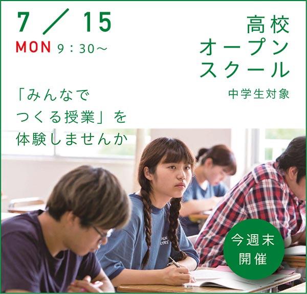 2019/7/15 高校オープンスクール(中学生対象)