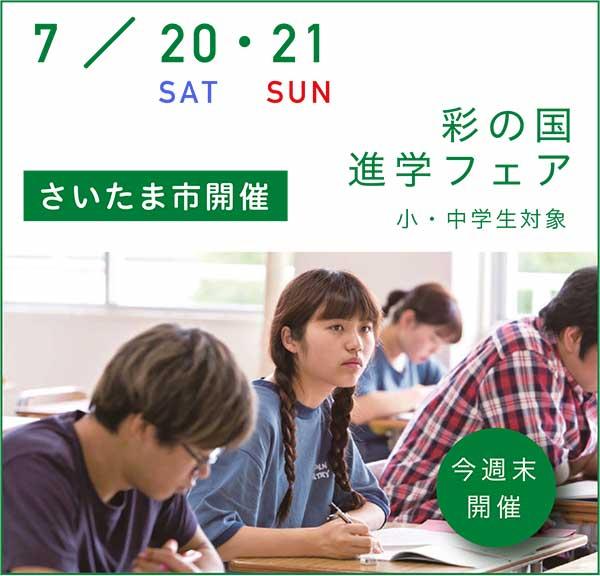 2019/7/20・21 彩の国進学フェア さいたまスーパーアリーナ開催