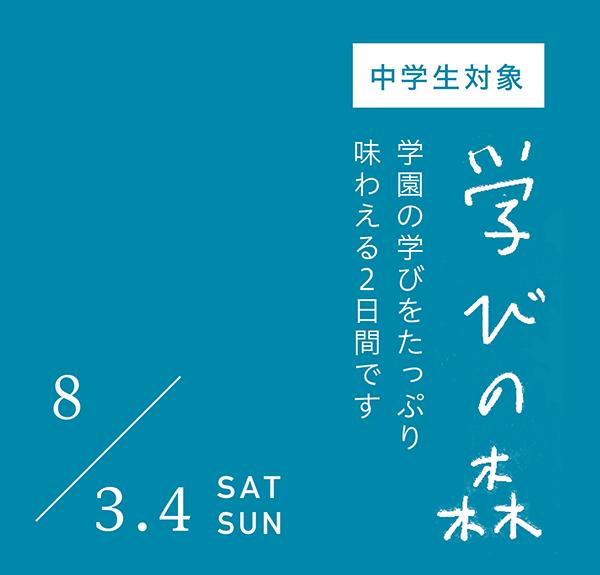 2019/8/3・4 学びの森2019(中学生対象)