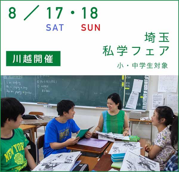 2019/8/17・18 埼玉私学フェア 川越開催