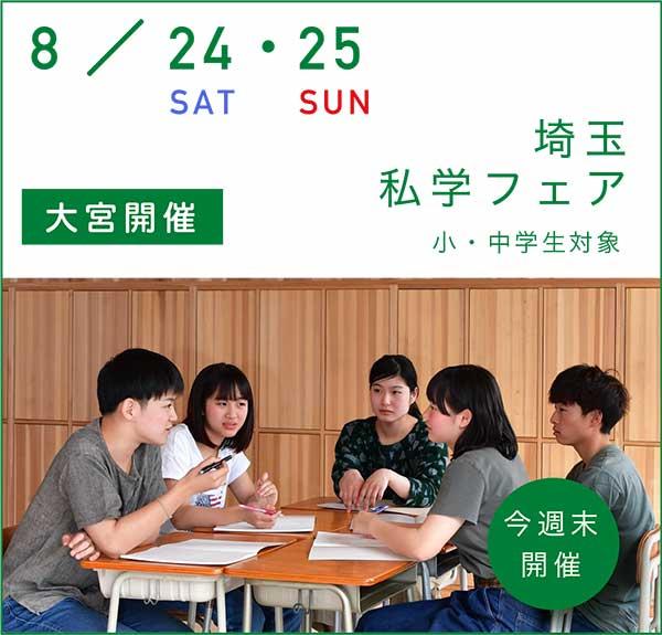 2019/8/24・25 埼玉私学フェア 大宮ソニックシティ開催